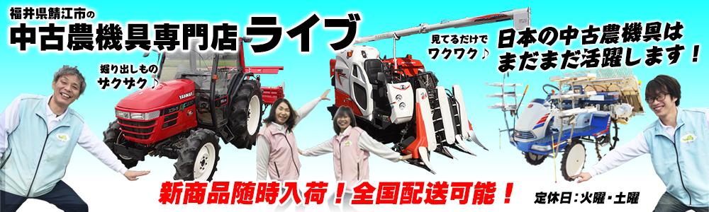 福井県鯖江市の中古農機具専門店ライブ