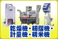 乾燥機・籾摺機・計量機・精米機
