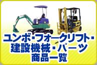 ユンボ・フォークリフト・建設機械・パーツ