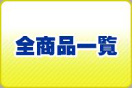 全商品一覧|福井県鯖江市の中古農機具専門店ライブ