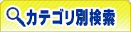 カテゴリ別検索|福井県鯖江市の中古農機具専門店ライブ